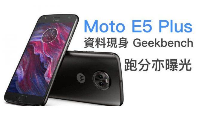 Moto E5 Plus 資料現身Geekbench,跑分亦曝光