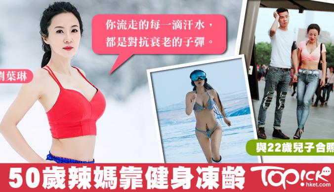 50歲辣媽靠健身凍齡:女人易老只因運動太少
