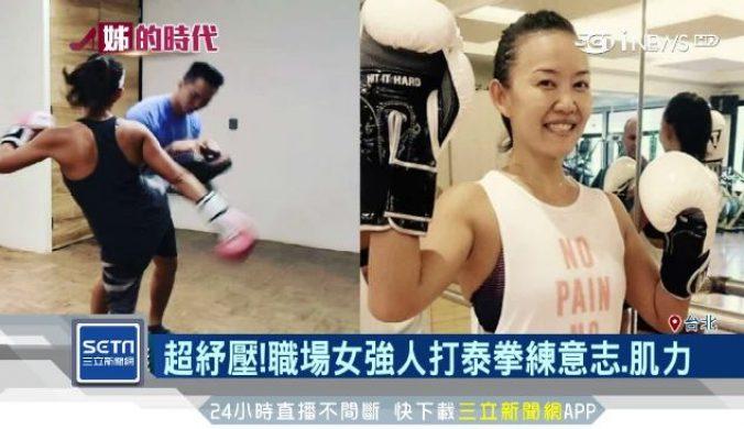 不輸大老闆!SPA連鎖集團女CEO 愛玩泰拳、極限運動