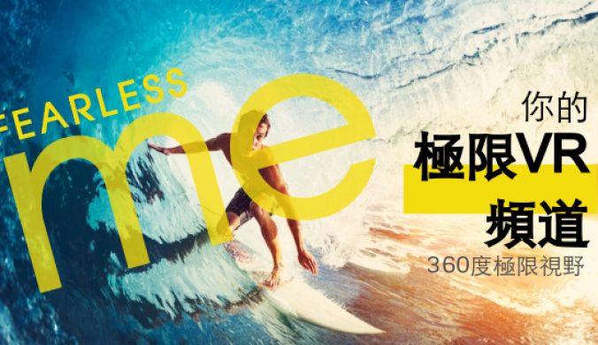 極限VR 頻道|FEARLESS-COOL 台灣戶外極限運動娛樂引擎