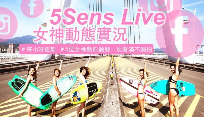 5Sens Live 女神實況|FEARLESS-COOL 台灣戶外極限運動娛樂引擎