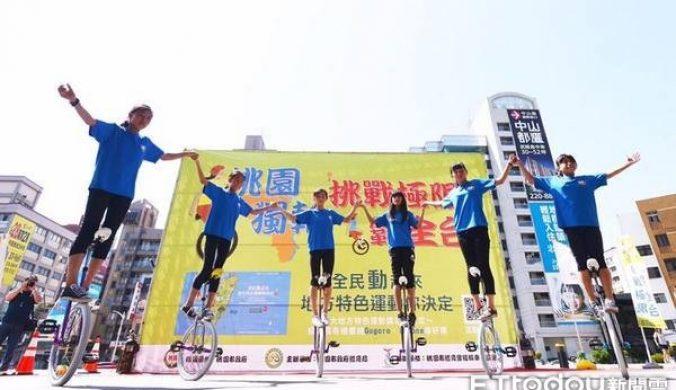 桃園獨輪車邁向國際赴韓參加第19屆世界獨輪車賽