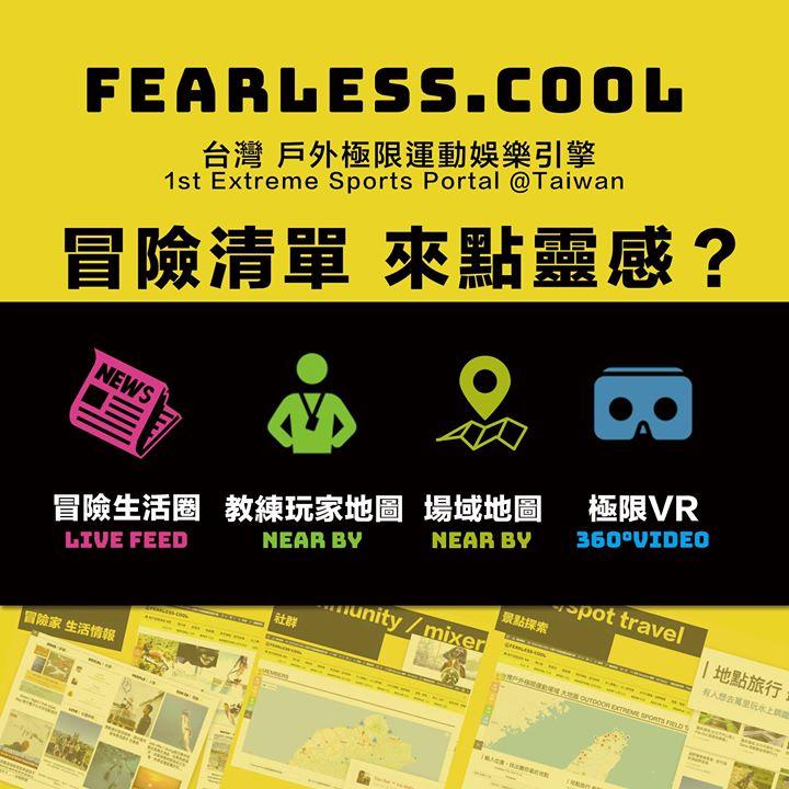 Fearless.Cool 台灣戶外極限運動娛樂引擎  by Extreme Pro Taiwan 極限酷佬台灣計劃