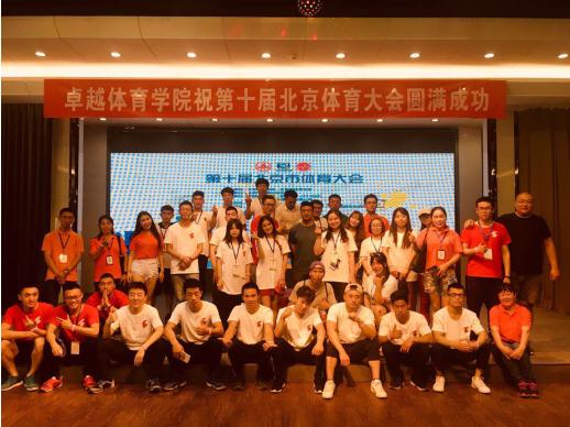 第十屆北京體育大會之「小朋友大極限」公益運動會