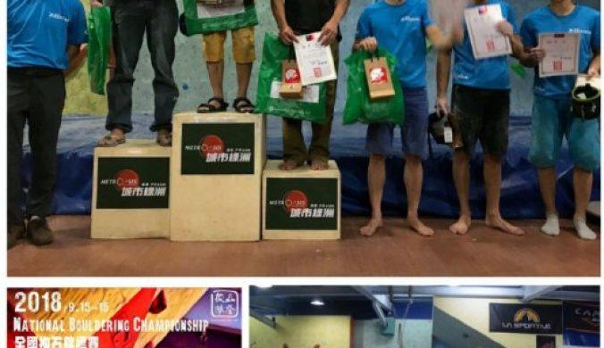 2018全國抱石攀登錦標賽大華科大運促系林嘉翔同學奪冠