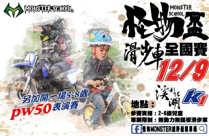 Kids Pushbike Racing championship  @Changhua, Taiwan怪物盃兒童滑步車…