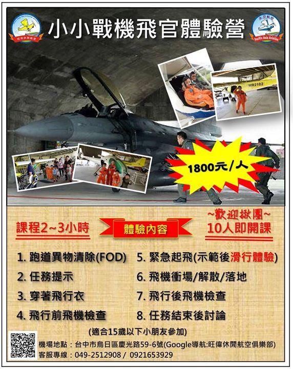 Flight Camp for kids~~~小小戰機飛官體驗營開班囉~~~  您想讓孩子了解戰鬥機飛官的一天嗎? 您想...