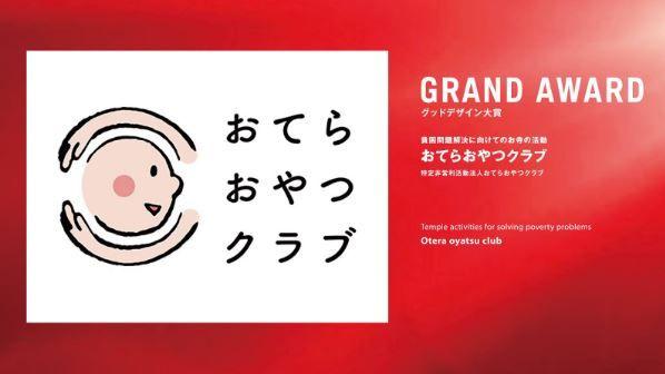 Gogoro 榮登日本設計大獎:一場評選讓我反思「什麼是好設計?」