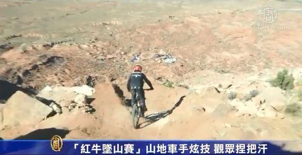 「紅牛墜山賽」山地車手炫技觀眾捏把汗