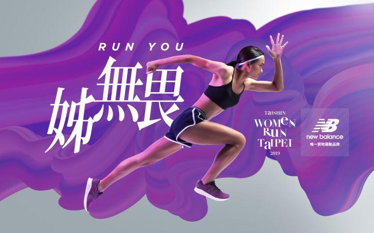 NB》再攜手台新女子馬 同步推出輕量跑鞋蜂行者Zante Pursuit - Yahoo奇摩運動