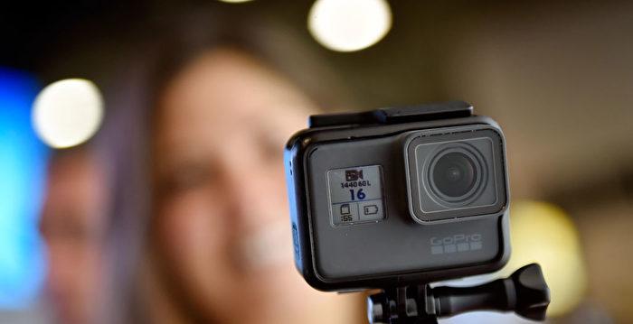 GoPro美國產品生產線 將陸續遷離中國 - 大紀元