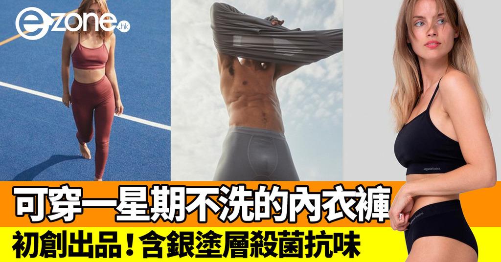 可穿一星期不洗的Organic Basics 內衣褲含銀塗層殺菌抗味- ezone.hk - 科技焦點- 科技 - ezone.hk