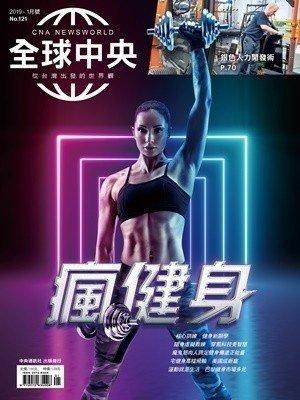 運動即是生活 巴黎健身市場豐富多元 - udn 聯合新聞網
