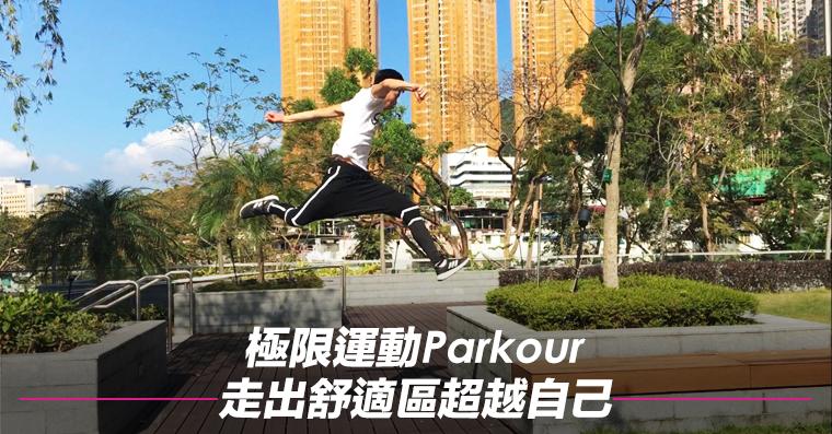 [極限運動Parkour] 走出舒適區超越自己 - fitz.hk