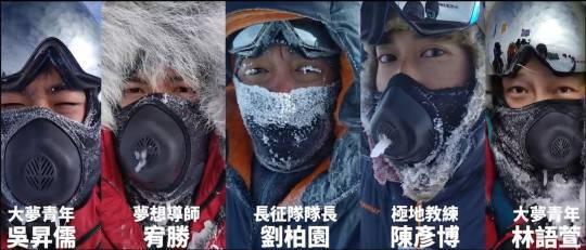 南極長征隊傳捷報台北市府跨年晚會南極連線倒數 - 臺灣新浪網