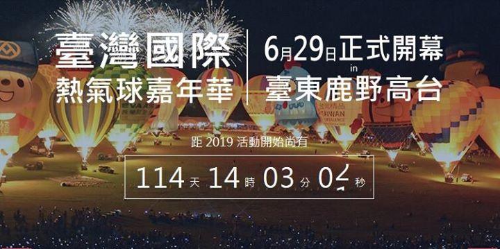 HotAirBalloon Festivel @Taitung【2019年臺灣國際熱氣球嘉年華6/29正式開幕】  有許...