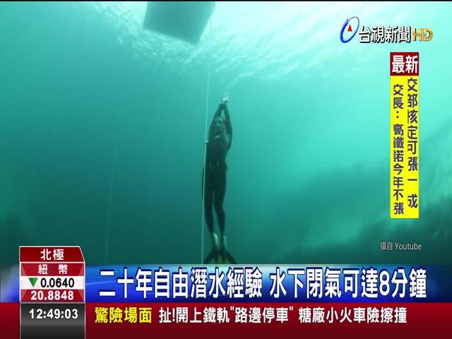 冰下自由潛水王48小時內2破世界紀錄潛入75米深冰層全程憋氣不使用氧氣瓶 - 台...