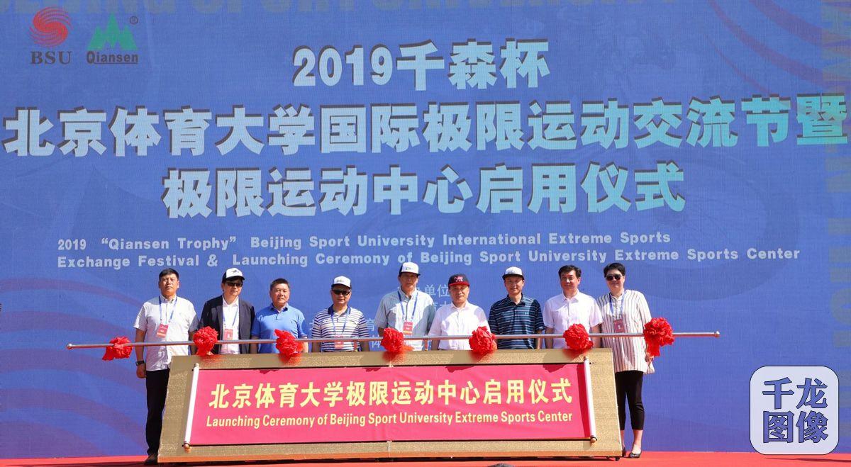 北京体育大学极限运动