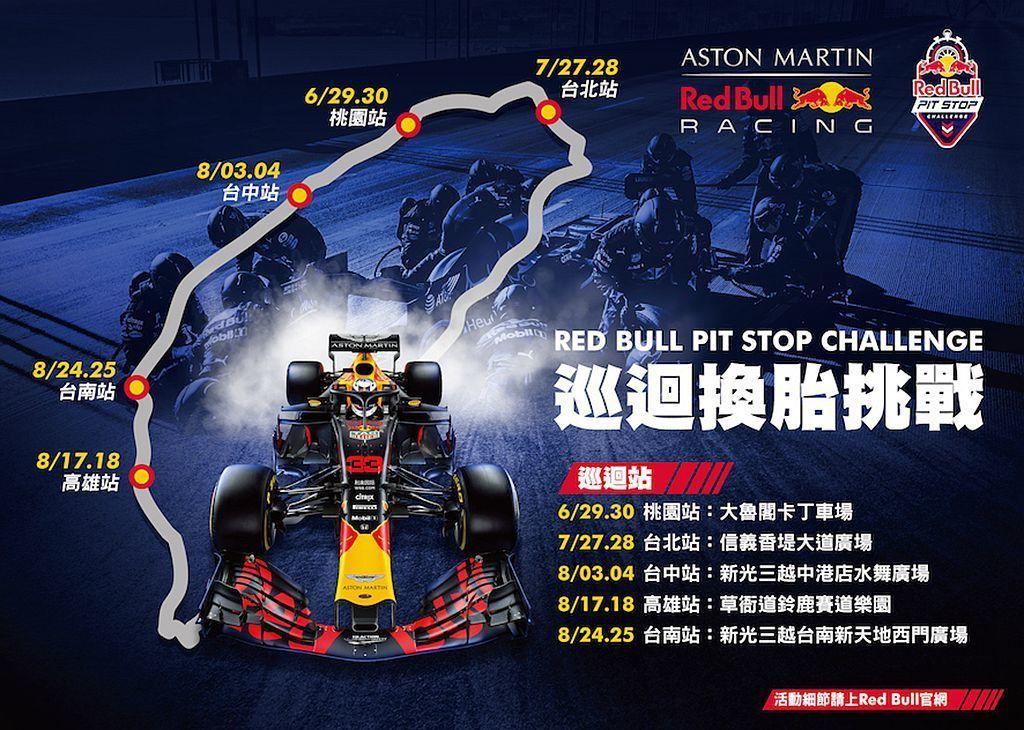 Red Bull 換胎挑戰首度在台登場