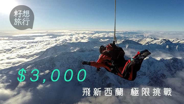 【平搶機票】$3000直飛新西蘭必玩3個極限運動 - 香港蘋果日報