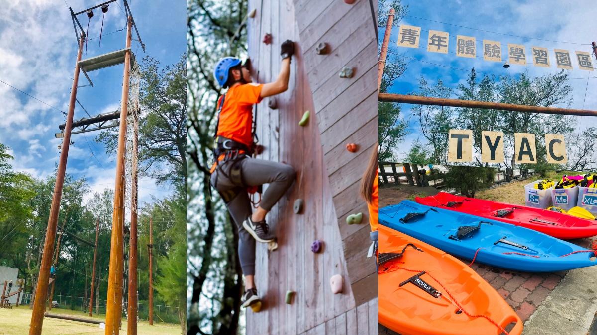 挑戰膽量極限!「桃園青年體驗學習園區」推出16米高自由落體,必玩獨木舟、還有手作...
