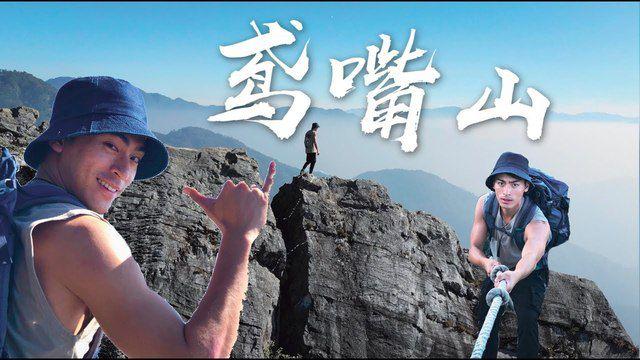 他花4小時挑戰鳶嘴山徒手攀裸岩差點閃尿 - 蘋果日報