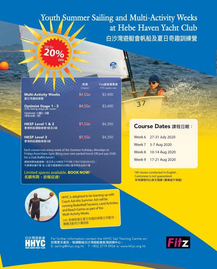 [白沙灣遊艇會暑期活動] 帆船及夏日奇趣訓練營2020...