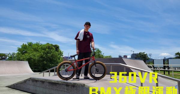 BMX神手炫技!360VR體驗極限運動| undefined - Yahoo奇摩行動版 - Yahoo奇摩新聞