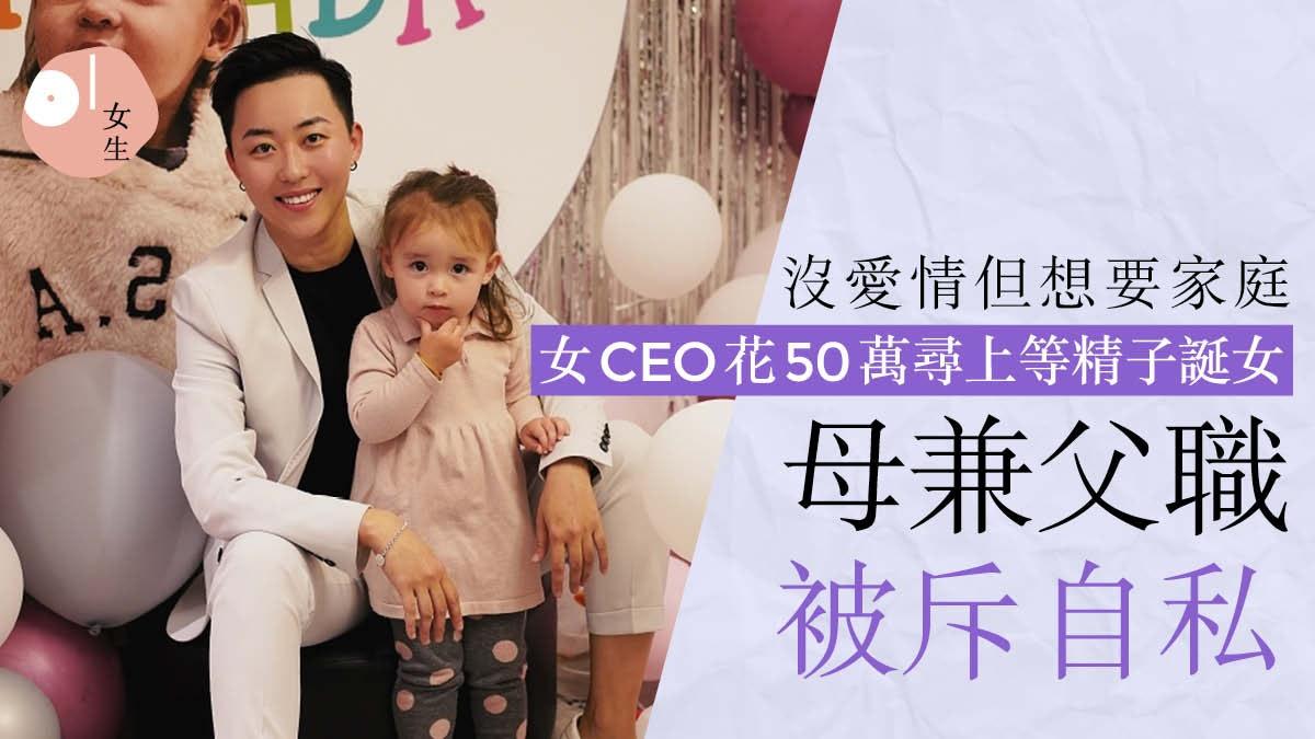 單身女CEO花50萬尋上等精子誕混血女兒屢受惡評曾抑鬱:想組織一個家 - 香港01