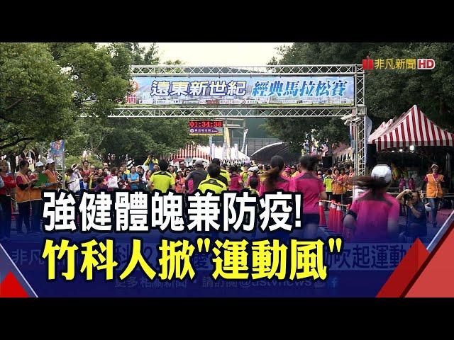 竹科12月歡慶40歲慶祝活動吹起運動風 - 影音 - 非凡新聞