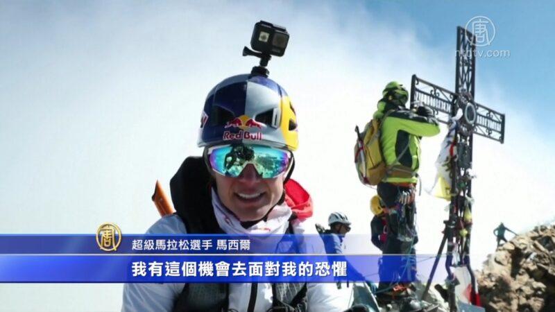 驚險壯麗 超馬女將極限挑戰阿爾卑斯山 | 馬西爾 | 新唐人中文電視台在線