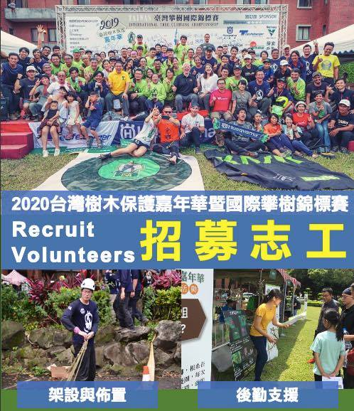 #volunteers recruit #志工招募 #job #treeClimbing #Match