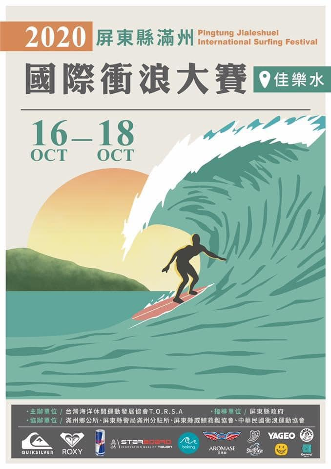 #Match #Surfing #SouthernTaiwan #2020Oct.