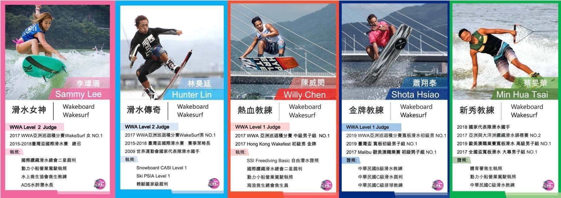 #JobOffer #WakeBoard #NorthernTaiwan #Taipei