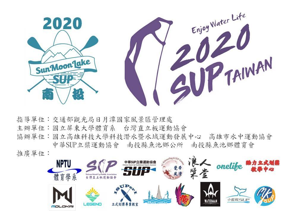 #Match #SUP #middleTaiwan #NanTou 2020/10/17 台灣SUP競速賽日月潭站 #月...