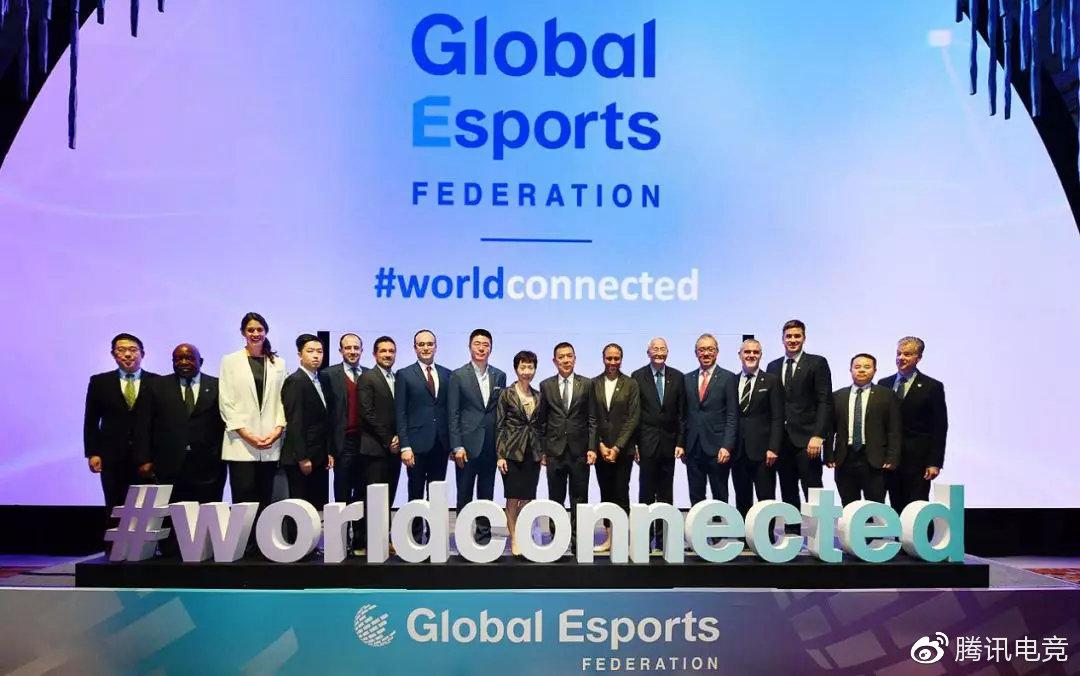 去年底國際電子競技聯合會(Global Esports Federation,以下簡稱為GEF)在騰訊的主導下正式成立。 圖:翻攝自 騰訊電競 官方微博