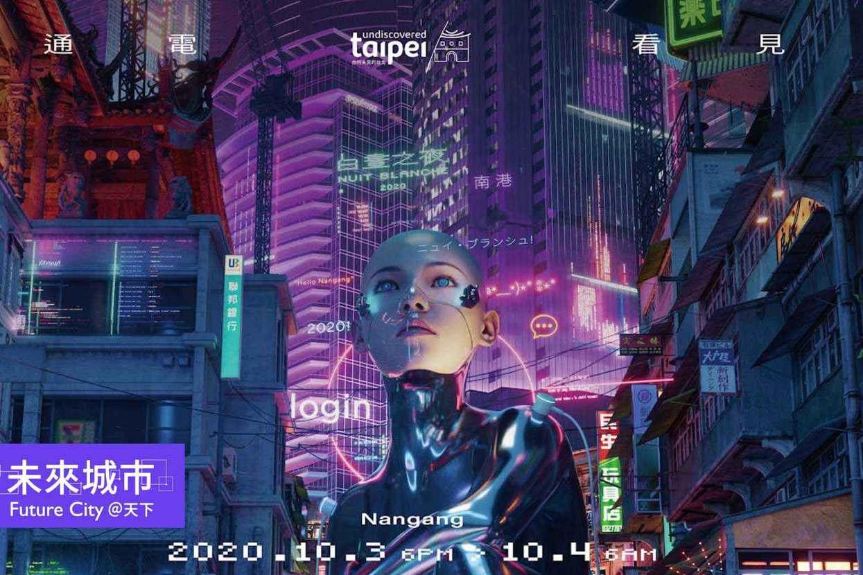 2020白晝之夜》科技╳設計南港跨夜派對 6個亮點最有未來感! - udn.com