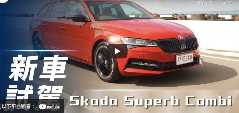 動能強勁的旅行旗艦 Škoda Superb SportPlus 4x4 試駕-7Car 小七車觀點