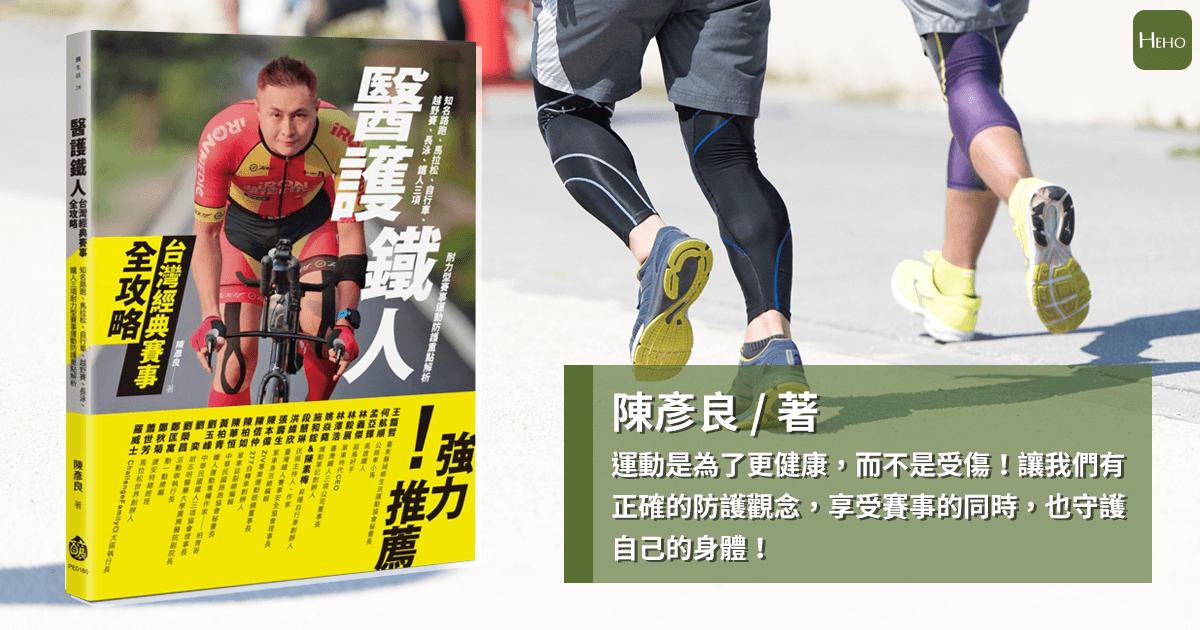 路跑運動夯,鐵人三項常見的運動傷害與預防!   新聞- Yahoo奇摩行動版 - Yahoo奇摩新聞