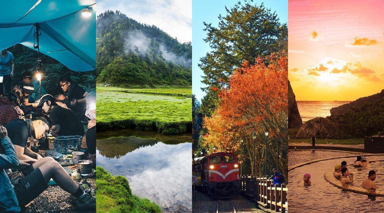 跨年&秋遊玩法攏底家! 快試試抽出你的「秋季旅遊命定地」 | 旅遊 - UDN 聯合新聞網