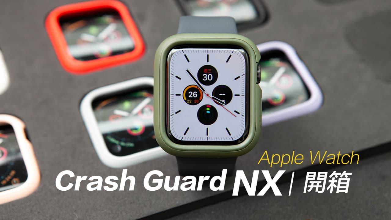 Apple Watch需要保護殼?沒裝CrashGuard NX保證掉漆