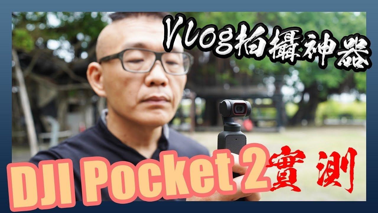 DJI OSMO Pocket 2 開箱實測