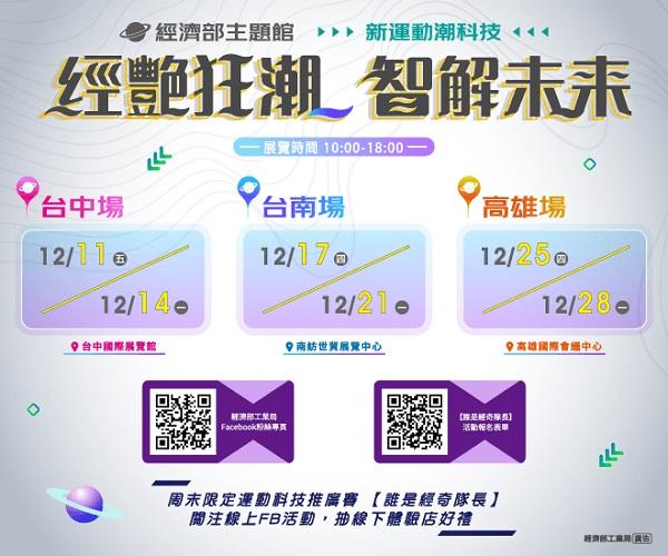 109經濟部主題館「經艷狂潮 智解未來」台中、台南、高雄場巡迴展。圖/經濟部工業局提供