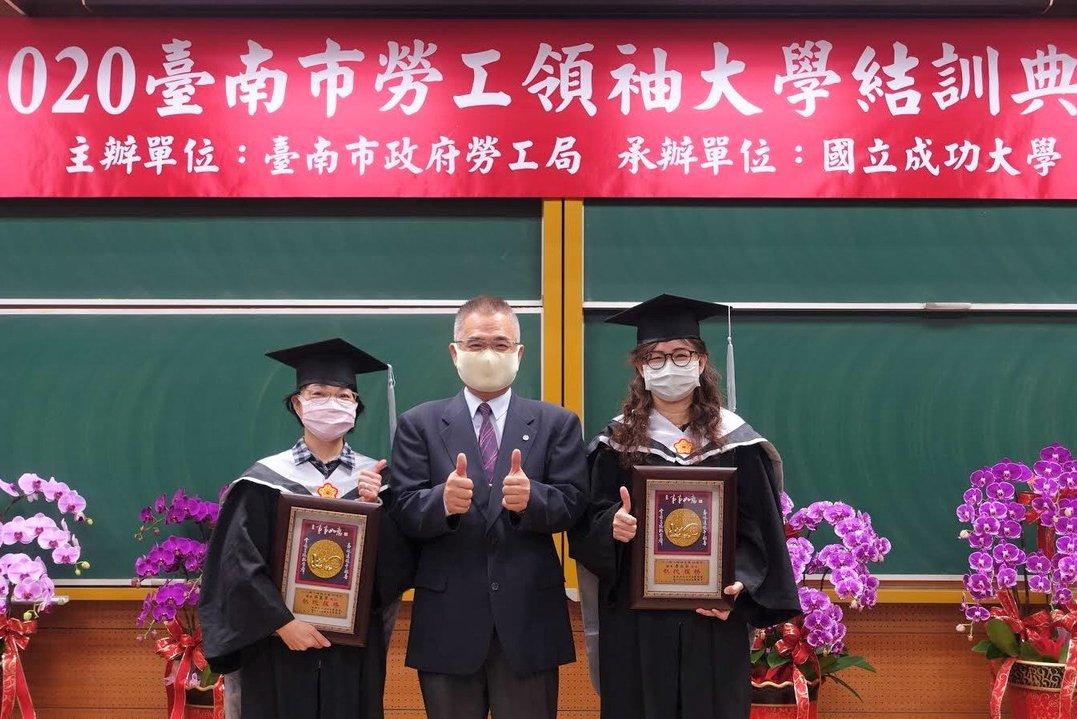 台南市勞工領袖大學187人結訓 41人4個月拚完初、進階 - UDN 聯合新聞網