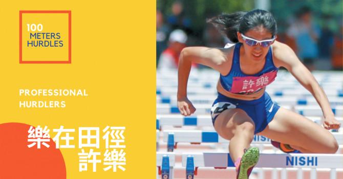 樂在田徑-許樂:跨出人生的新篇章 - 跑步 | 運動視界 Sports Vision