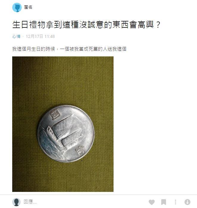 生日收民國22年1元!翻面有「帆船」 網驚:孫中山銀幣 | 生活 | ...