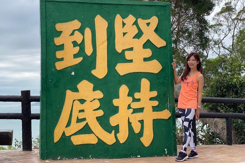 運動甜姐兒夏美 搶先體驗地表最「硬」超級馬拉松賽道 | 高屏離島 | 地方
