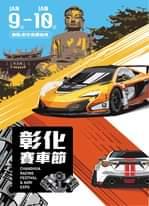 Racing match