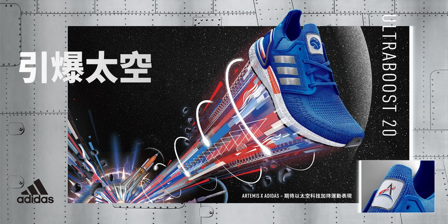 adidas、adidas Originals【SPACE RACE】系列  挑戰地心引力攜手前進酷潮宇宙