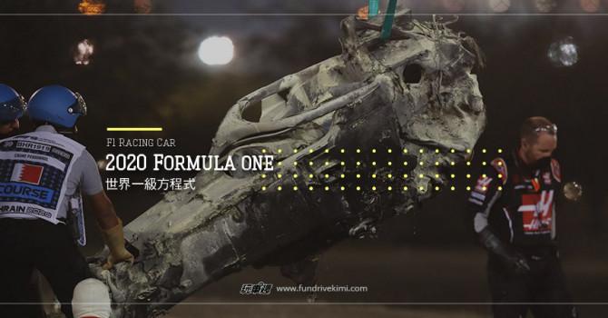 2020 F1 巴林大賽分析:方程式的安全防護底線-探討F1安全防護 - 賽車